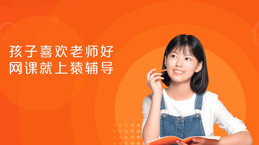 Chinese EdTech firm Yuanfudao raises $2.2 billion